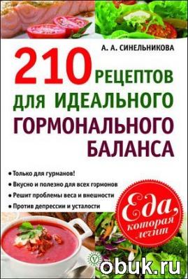 Книга 210 рецептов для идеального гормонального баланса