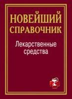 Журнал Лекарственные средства. Новейший справочник