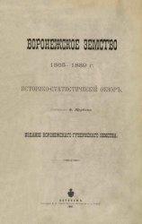 Книга Воронежское земство. 1865—1889 г. Историко-статистический обзор