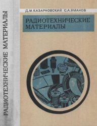 Книга Радиотехнические материалы