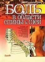 Книга Боль в области спины и шеи