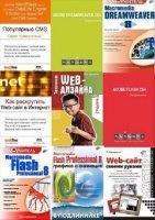 Аудиокнига Обучающие книги по Web-дизайну (23 книги)