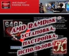Книга Книга AMD RAMDisk - установка, настройка, использование