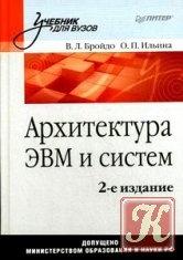 Книга Книга Архитектура ЭВМ и систем - Бройдо, Ильина