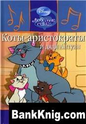 Любимые сказки Walt Disney. Выпуск № 33. Коты-аристократы и дядя Антуан