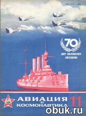 Журнал Авиация и космонавтика №11 1987