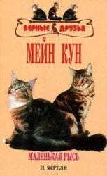 Книга Мейн кун