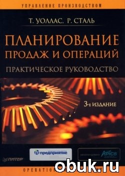 Книга Планирование продаж и операций. Практическое руководство