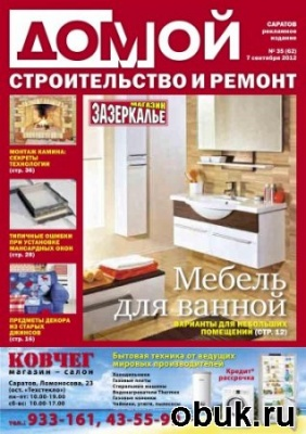 Журнал Домой. Строительство и ремонт. Саратов №35 2012