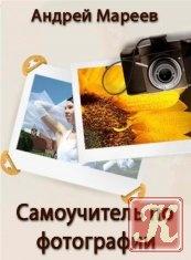 Книга Самоучитель по фотографии