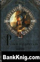Книга Руны и нордическая магия doc 3Мб