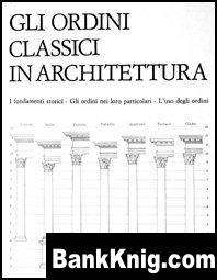 Аудиокнига Gli ordini classici in architettura pdf 8,91Мб