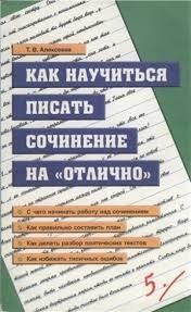 Книга Русский язык подготовка к ЕГЭ. У тебя всё получится! Сохраняем на стену, чтобы подготовиться к ЕГЭ на все 100)))