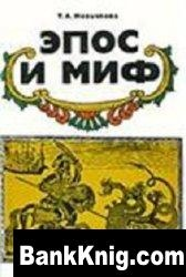 Книга Эпос и миф pdf 16Мб