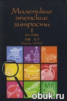 Книга Маленькие японские хитрости