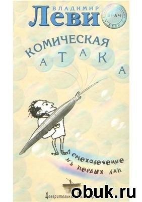 Книга Комическая атака