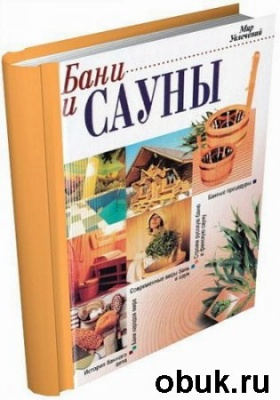 Книга Бани и сауны (2010)