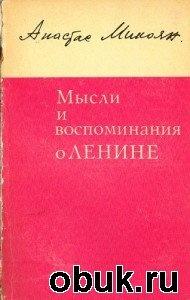Книга Мысли и воспоминания о Ленине
