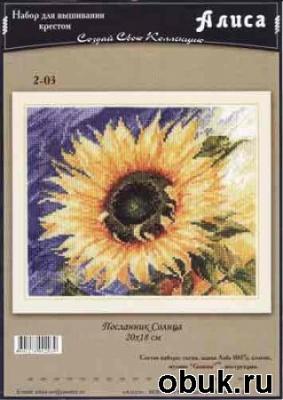 Книга Алиса №2-03 Посланник Солнца
