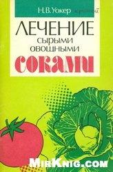 Журнал Лечение сырыми овощными соками