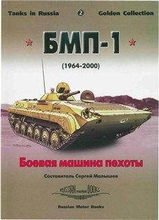 Книга Tanks in Russia - Боевая машина пехоты БМП-1 (1964-2000)