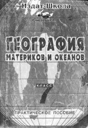 Книга География материков и океанов. 7 класс
