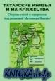 Книга Татарские князья и их княжества