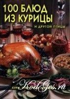 Книга 100 блюд из курицы и другой птицы