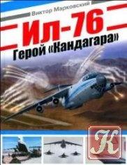 "Книга Ил-76. Герой ""Кадагара"""
