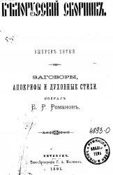 Книга Белорусский сборник. Вып. 5 : Заговоры, апокрифы и духовные стихи