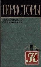 Книга Тиристоры. Технический справочник