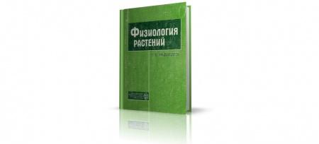 Книга Учебник Медведева дает общие представления о дыхании, фотосинтезе, водном обмене, фитогормонах и прочих физиологических процесс