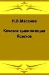 Кочевая цивилизация Казахов