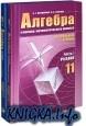 Книга Мордкович А. Г. Алгебра и начала анализа. 11 класс. В 2 ч. Ч. 1
