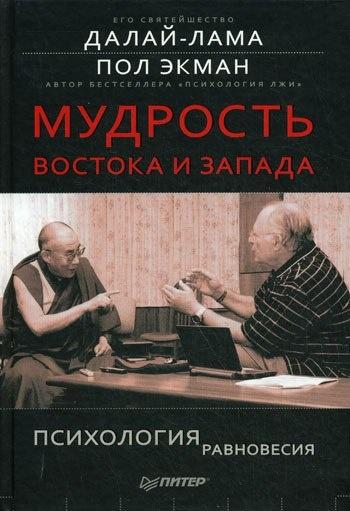 Книга ДАЛАЙ ЛАМА -  МУДРОСТЬ ВОСТОКА И ЗАПАДА