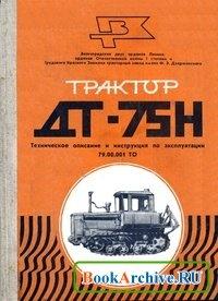 Трактор ДТ-75Н. Техническое описание и инструкция по эксплуатации.