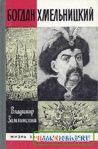 Книга Богдан Хмельницкий.