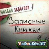 Книга Записные книжки (аудиокнига) Задорнов.