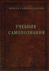 Аудиокнига Учебник самопознания