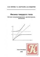 Книга Физика твердого тела. Оптика полупроводников, диэлектриков, металлов