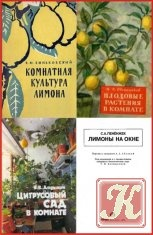 Книга Подборка книг по выращиванию цитрусовых