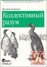 Книга Программируем коллективный разум