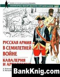 Книга Русская армия в Семилетней войне. Кавалерия и артиллерия