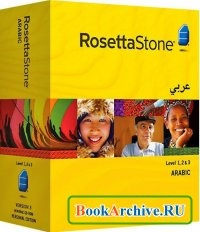 Книга Arabic Level 1, 2, 3.