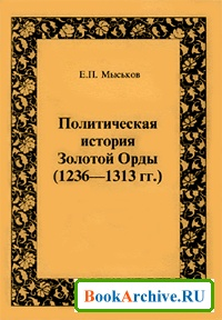 ������������ ������� ������� ���� (1236-1313 ��.).