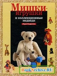 Книга Мишки-игрушки и коллекционные медведи.