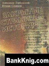 Книга Закрытые страницы истории