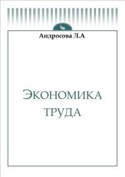 Книга Экономика труда