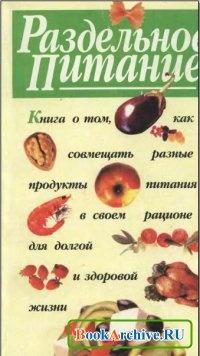 Книга Раздельное питание.