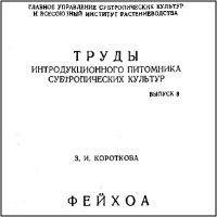 Книга Фейхоа.